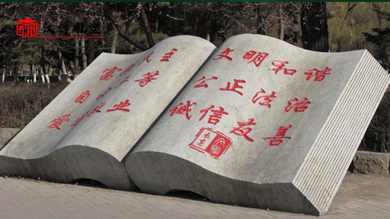 石雕书_书雕塑定制_校园石雕_大型石雕_书本石雕