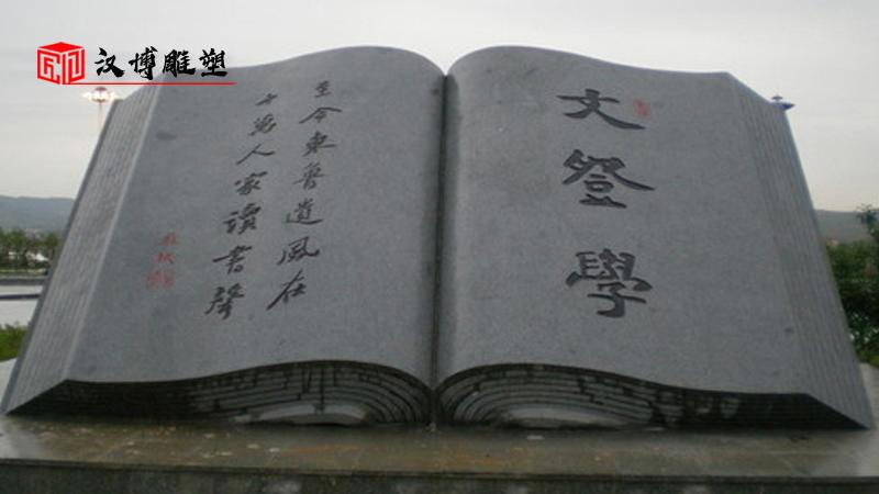 石雕书本_石雕书定制_书本雕塑_大型石雕_石雕厂家