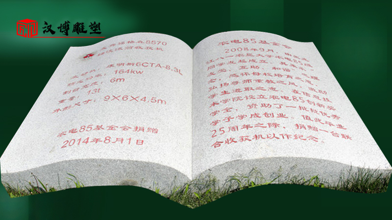 书本雕塑_石雕书定制_大型石雕书_校园石雕_户外石雕