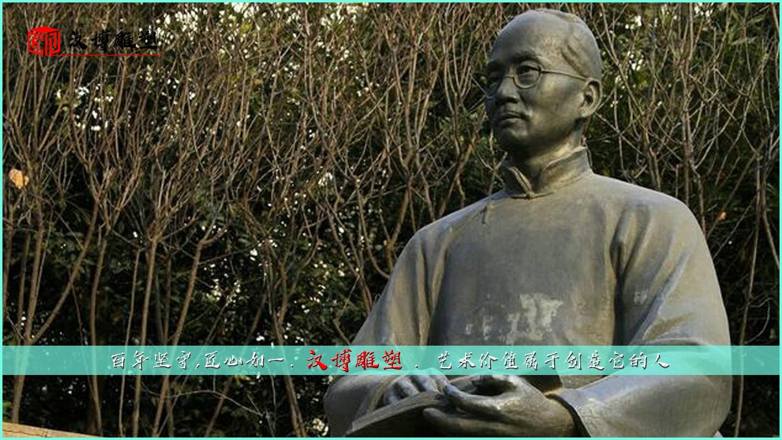 了解胡适了解民族文化;领略人物铜雕雕塑的风采