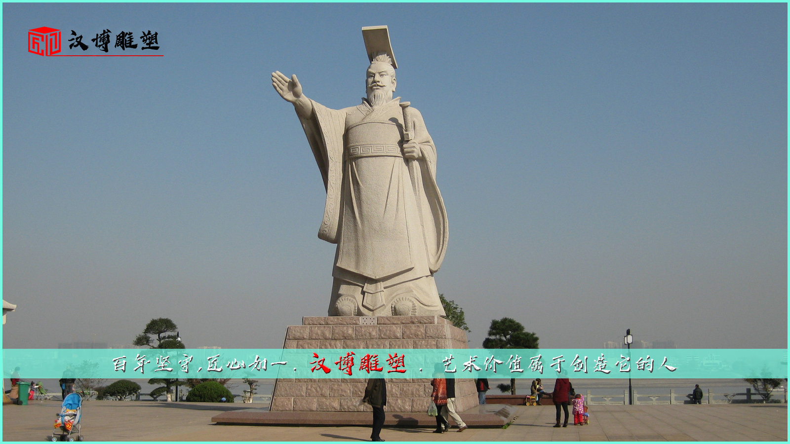 历史名人雕塑鉴赏;走进名人生活了解名人事迹