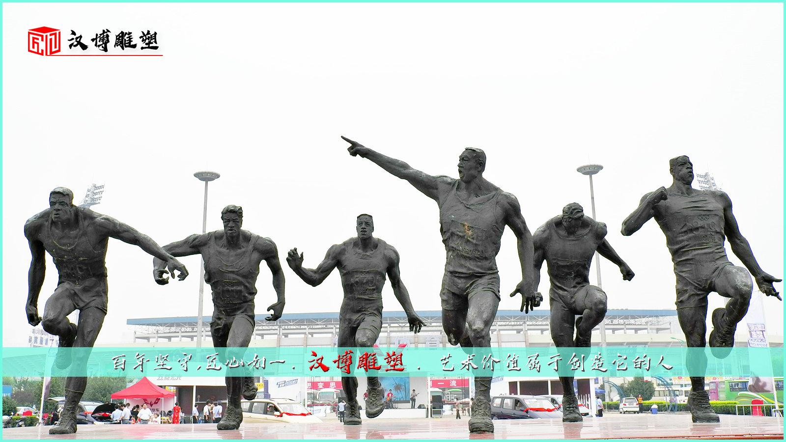 运动人物铸铜雕塑,运动让生命充满健康