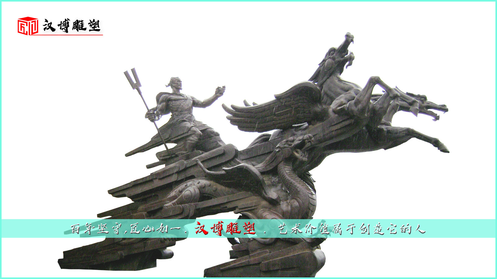 大禹治水铸铜雕塑,以人为本精神是中华民族精神的象征