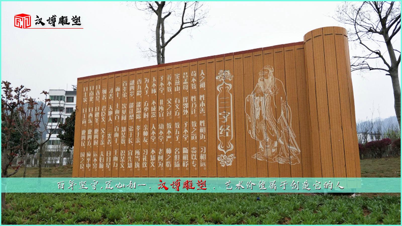 三字经艺术雕塑,民族知识的传承与发扬