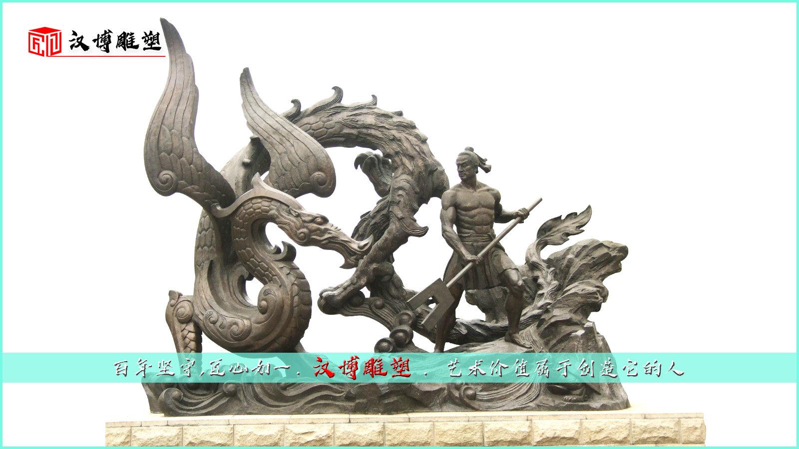 大禹治水铸铜雕塑,大禹精神永远激励中华民族充满活力