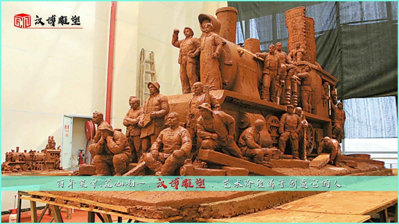 铁路铸铜雕塑,踏踏实实走好每一步